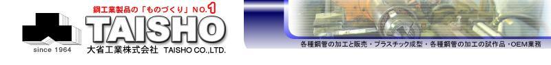 パイプベンダー パイプ曲げ加工専門会社の大省工業株式会社の公式ホームページへようこそ!